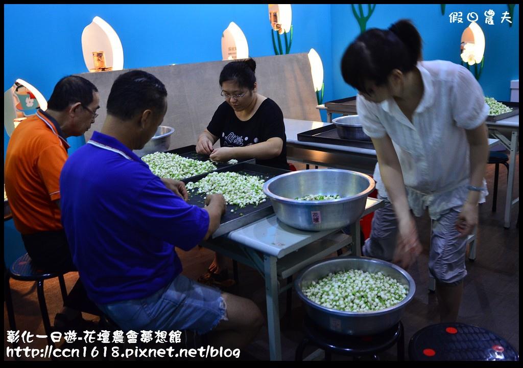 彰化一日遊-花壇農會夢想館DSC_7703