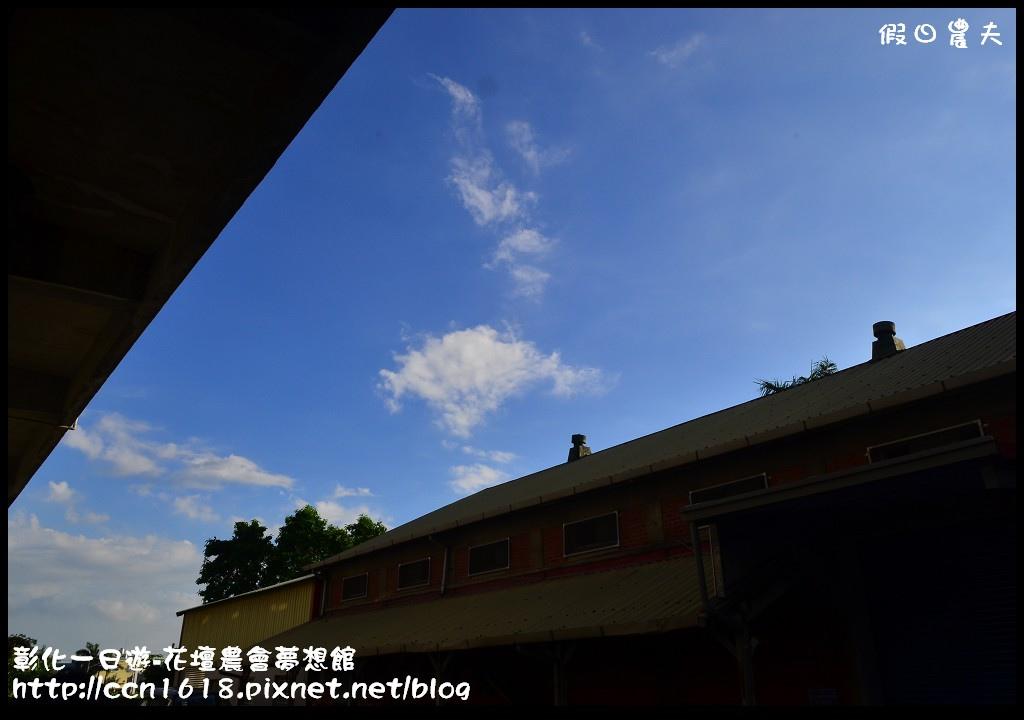 彰化一日遊-花壇農會夢想館DSC_7708