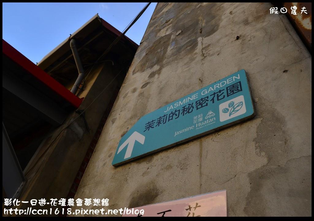 彰化一日遊-花壇農會夢想館DSC_7710