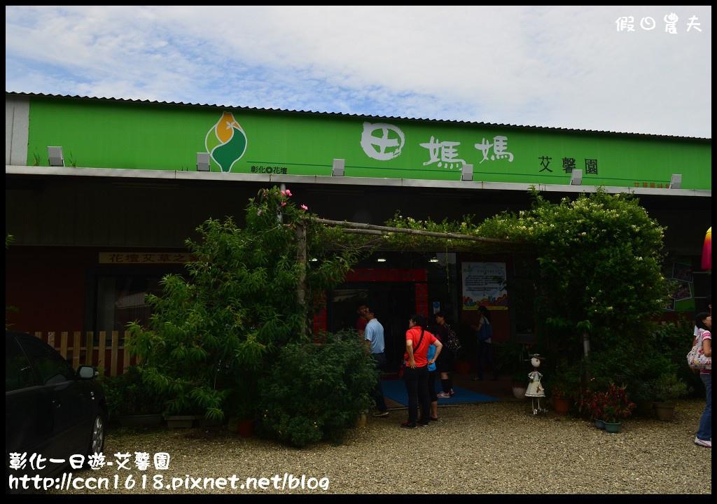 彰化一日遊-艾馨園DSC_7543