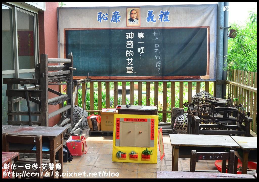 彰化一日遊-艾馨園DSC_7590
