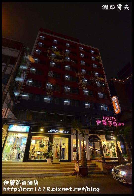 伊麗莎白酒店DSC_6184