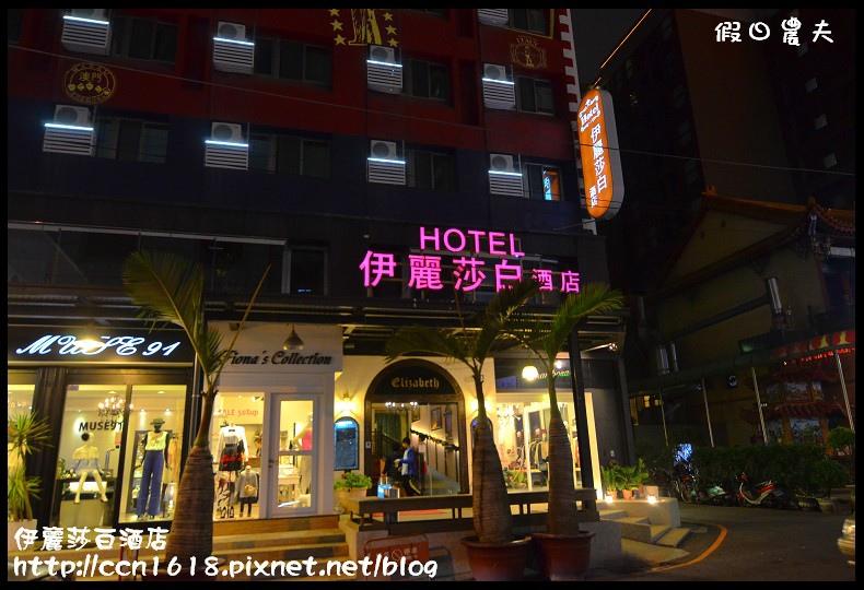 伊麗莎白酒店DSC_6187