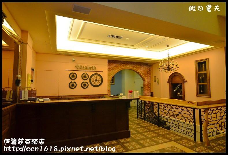 伊麗莎白酒店DSC_6190