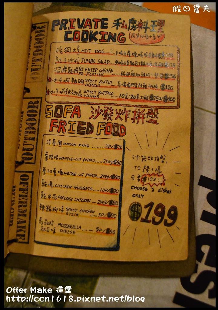 Offer Make 造堡DSC_7057