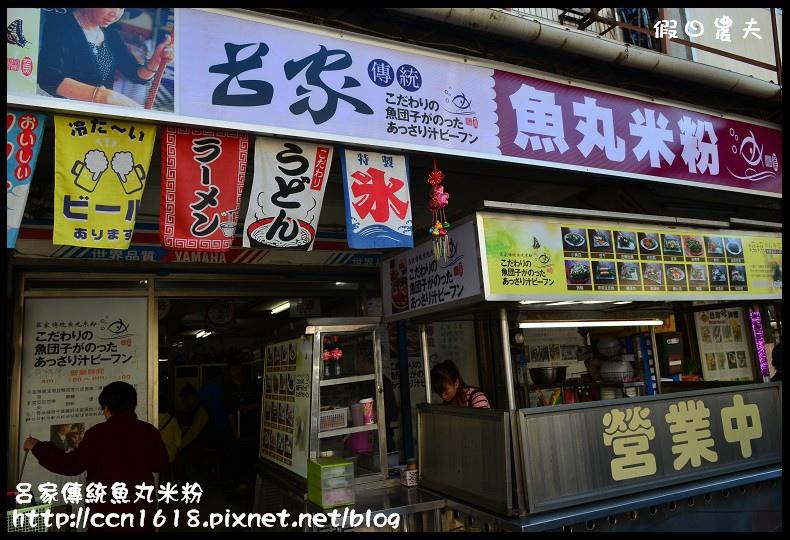 呂家傳統魚丸米粉DSC_2902
