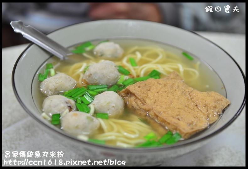 呂家傳統魚丸米粉DSC_2911