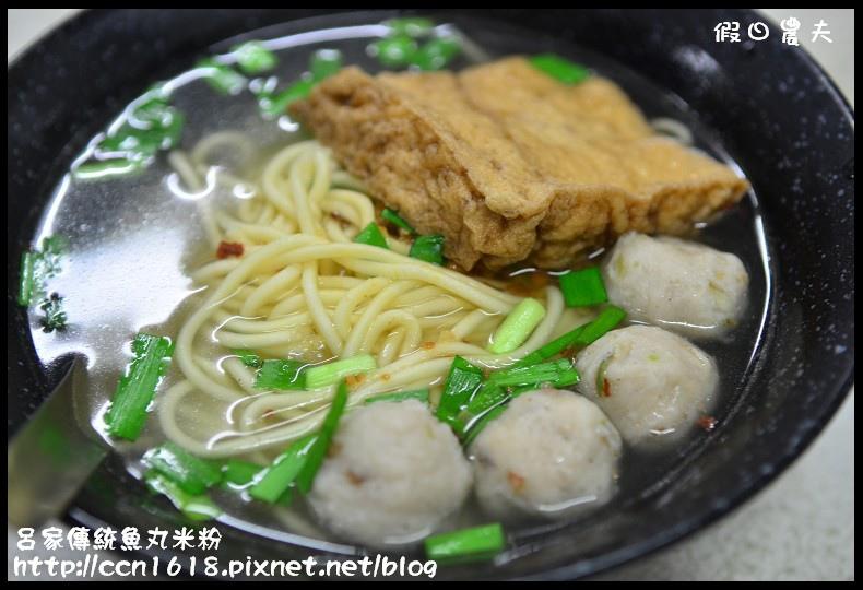 呂家傳統魚丸米粉DSC_2914