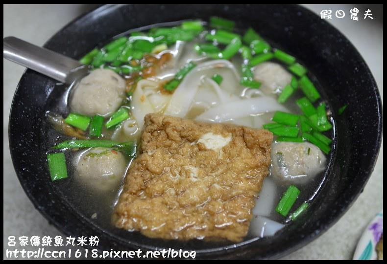 呂家傳統魚丸米粉DSC_2913