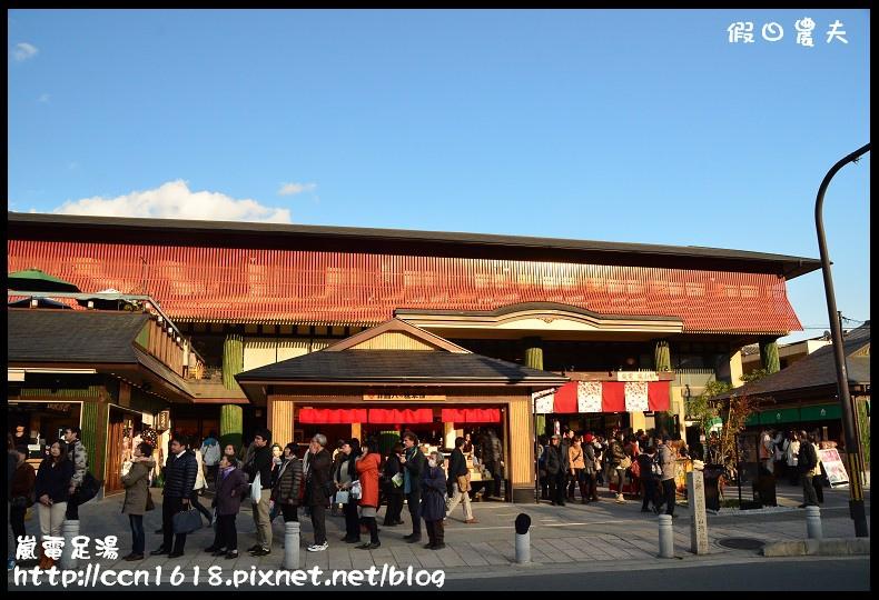 【日本旅遊】京都大阪賞楓自由行.嵐電足湯‧在電車月台上泡腳