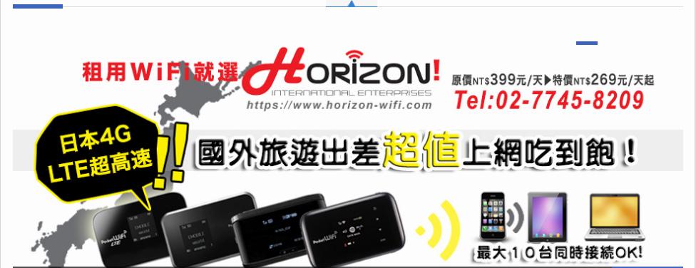 horizon-wifi-100