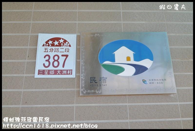 蜻蜓雅茿庭園民宿DSC_1224