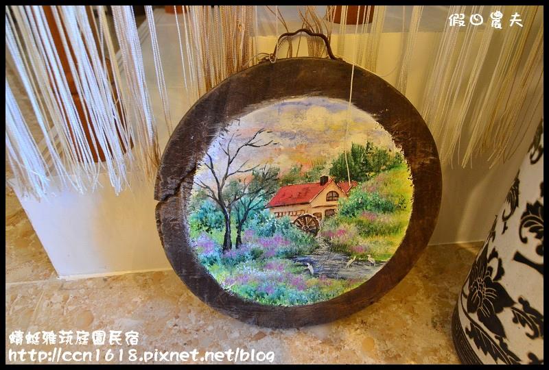蜻蜓雅茿庭園民宿DSC_2780