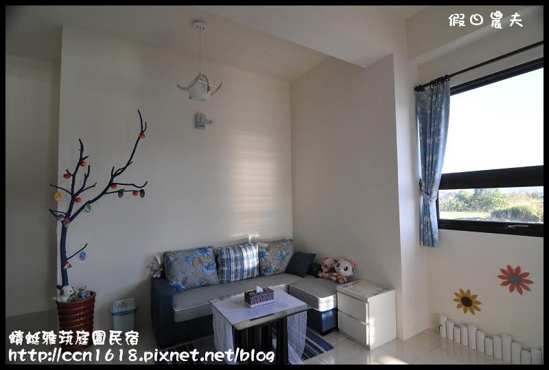 蜻蜓雅茿庭園民宿DSC_1243
