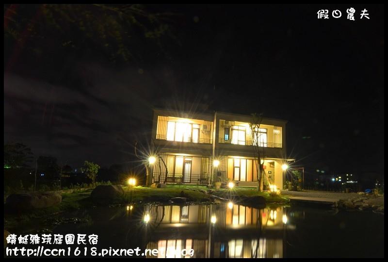 蜻蜓雅茿庭園民宿DSC_2665