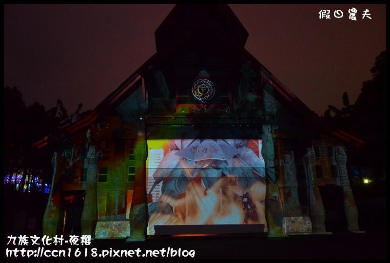 九族文化村-夜櫻DSC_5048