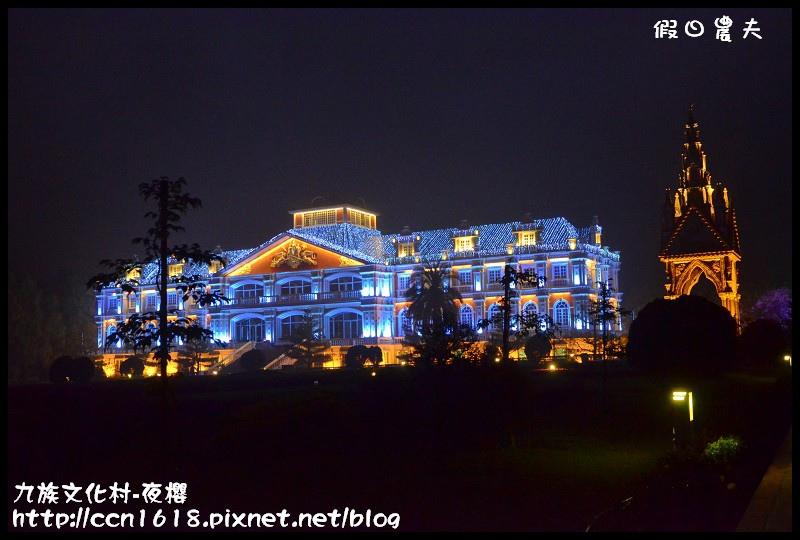 九族文化村-夜櫻DSC_5064