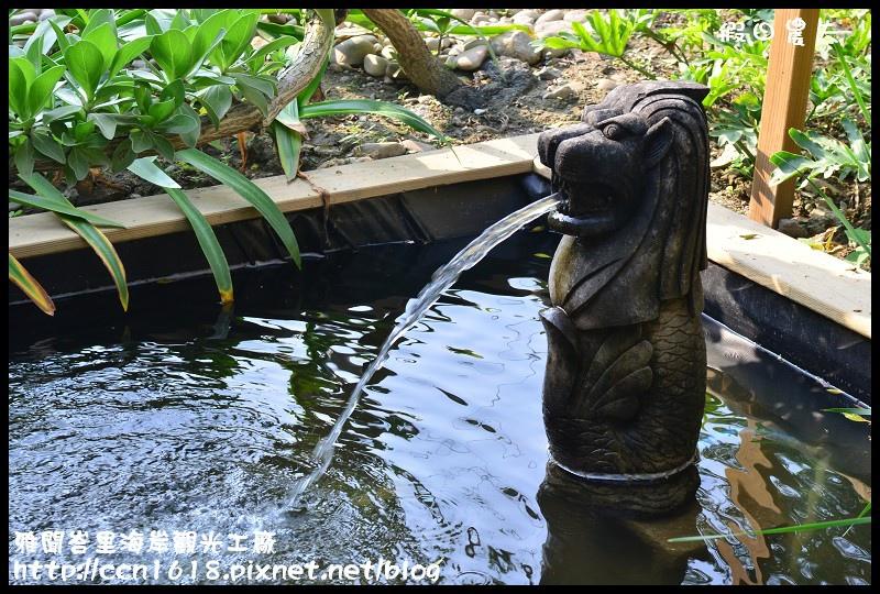 雅聞峇里海岸觀光工廠DSC_1994