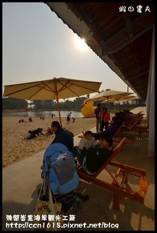 雅聞峇里海岸觀光工廠DSC_2009