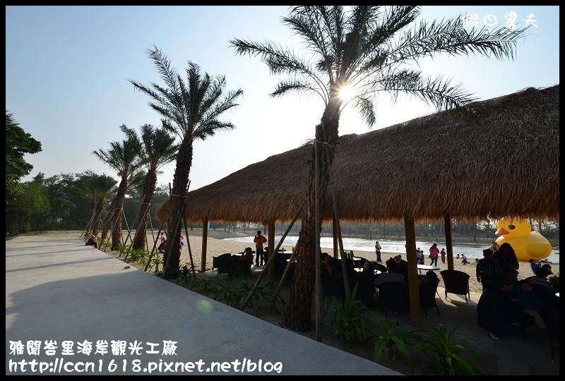 雅聞峇里海岸觀光工廠DSC_2023