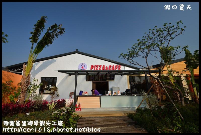 雅聞峇里海岸觀光工廠DSC_2028