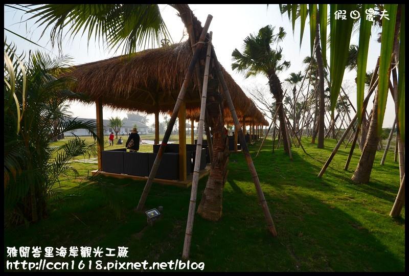 雅聞峇里海岸觀光工廠DSC_2034