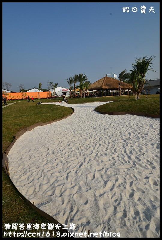 雅聞峇里海岸觀光工廠DSC_2040