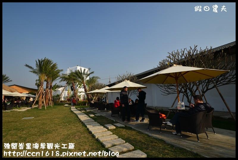 雅聞峇里海岸觀光工廠DSC_2049