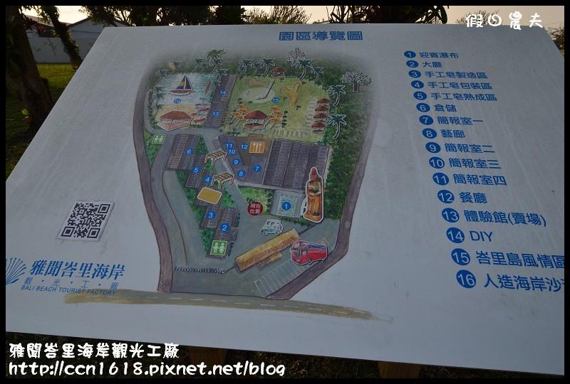 雅聞峇里海岸觀光工廠DSC_2082
