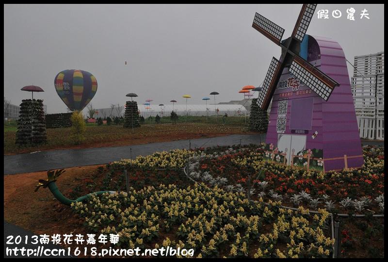 2013南投花卉嘉年華DSC_0342