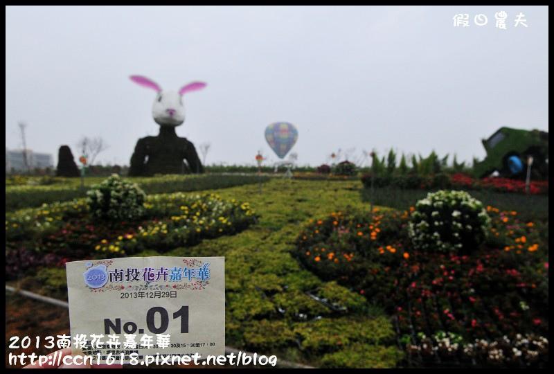 2013南投花卉嘉年華DSC_0329