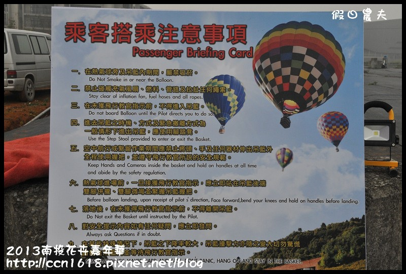 2013南投花卉嘉年華DSC_0351