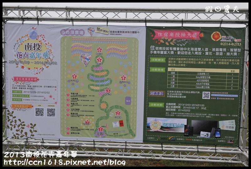 2013南投花卉嘉年華DSC_0441