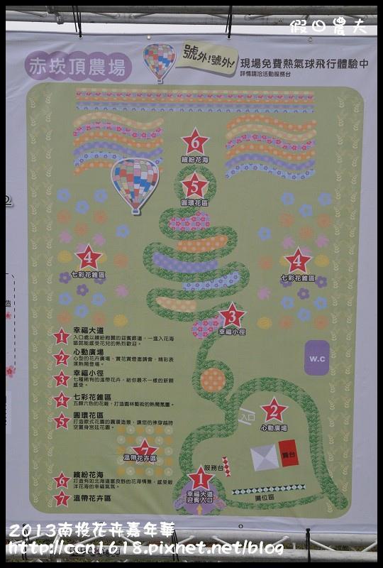 2013南投花卉嘉年華DSC_0442
