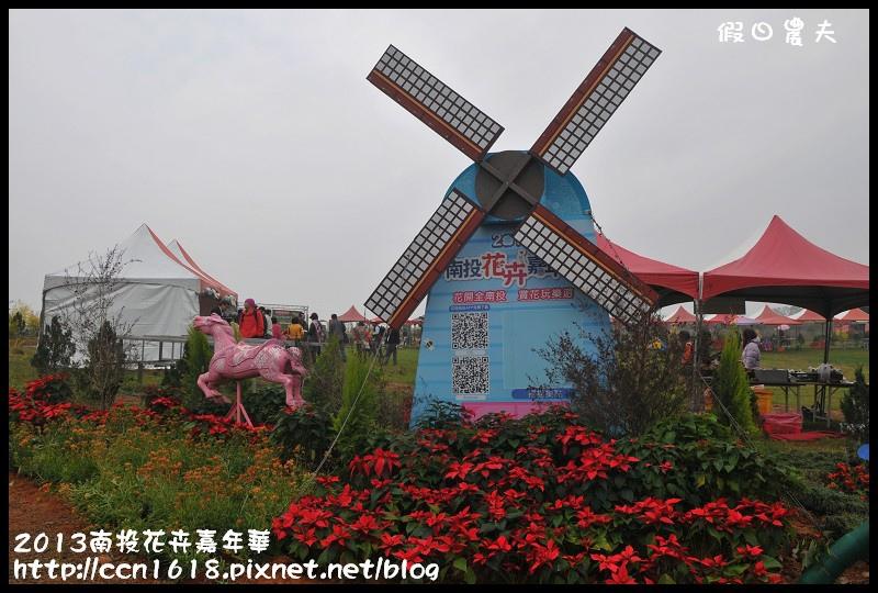 2013南投花卉嘉年華DSC_0452