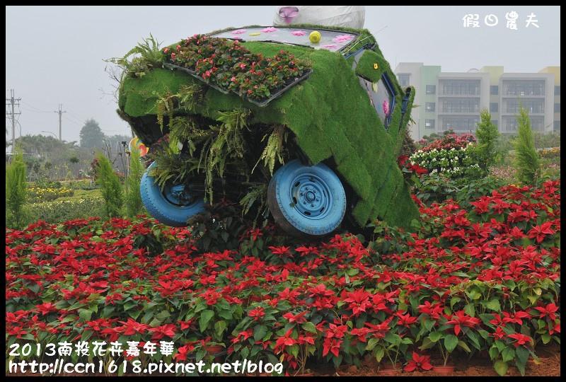 2013南投花卉嘉年華DSC_0460