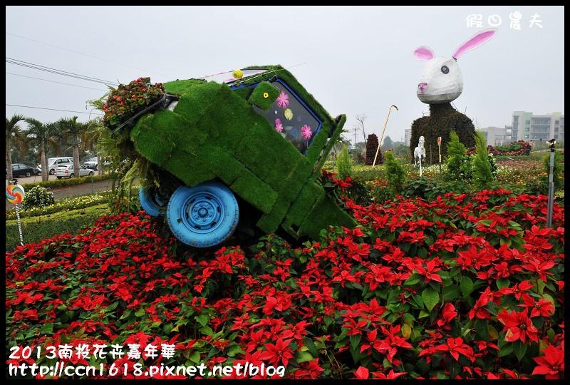 2013南投花卉嘉年華DSC_0461