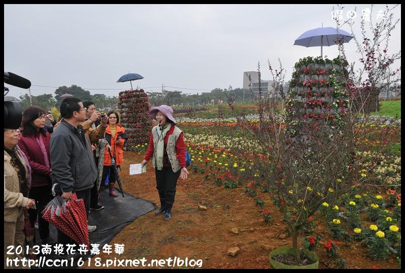2013南投花卉嘉年華DSC_0472