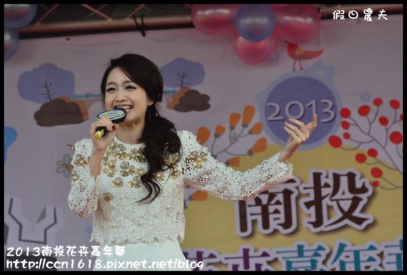2013南投花卉嘉年華DSC_0700