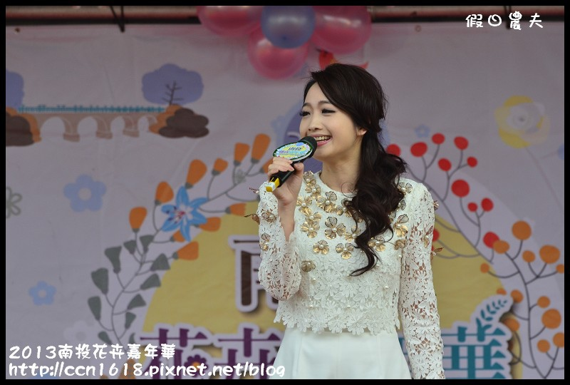 2013南投花卉嘉年華DSC_0729