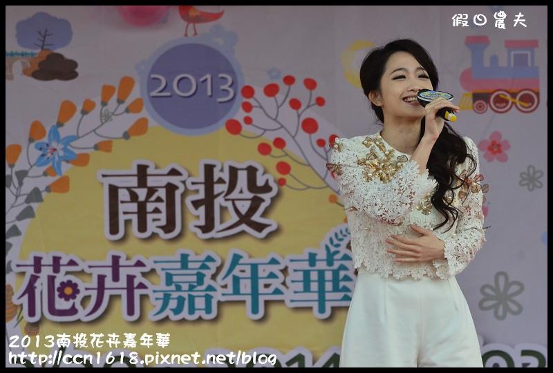 2013南投花卉嘉年華DSC_0707