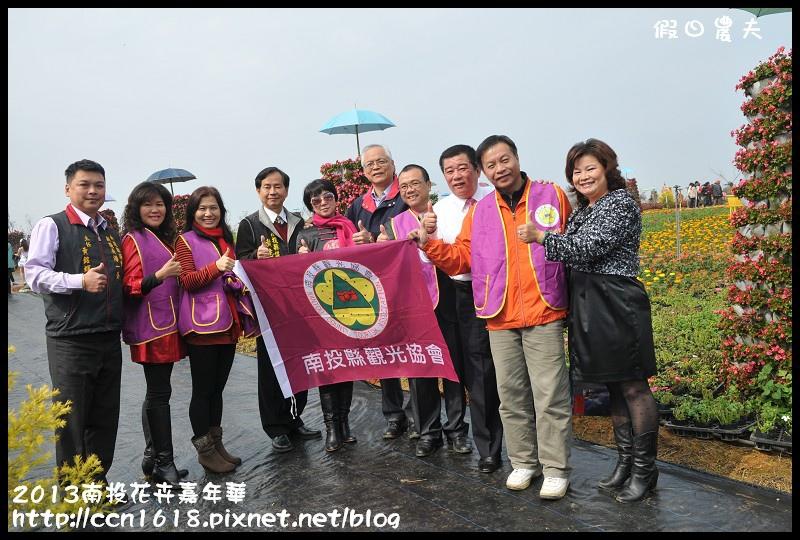2013南投花卉嘉年華DSC_0505