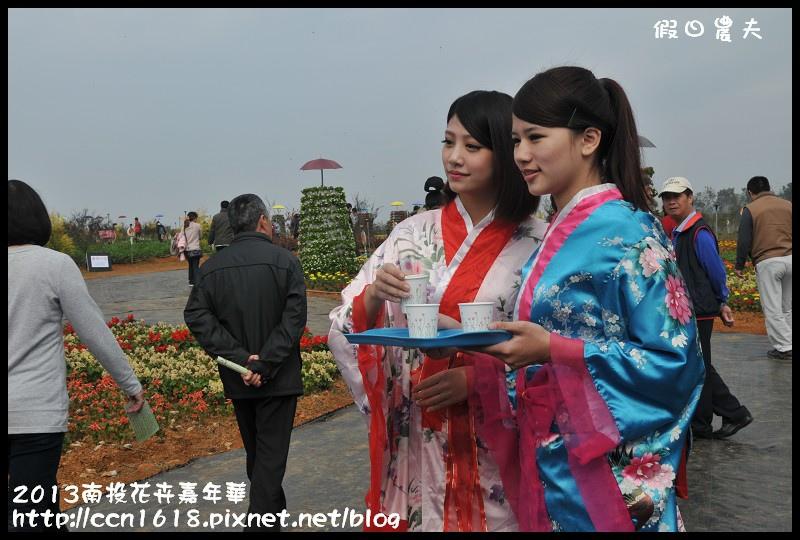 2013南投花卉嘉年華DSC_0528