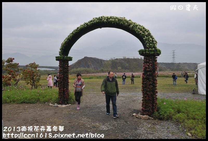 2013南投花卉嘉年華DSC_0574