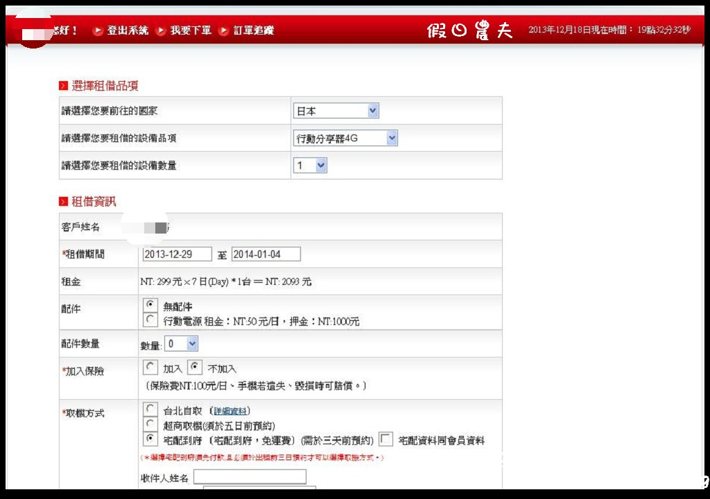 WI-UP日本行動上網分享器-4(001)