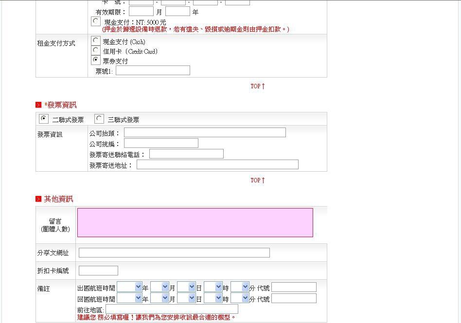 WI-UP日本行動上網分享器-5