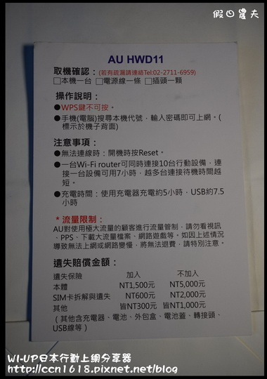 WI-UP日本行動上網分享器DSC_2730