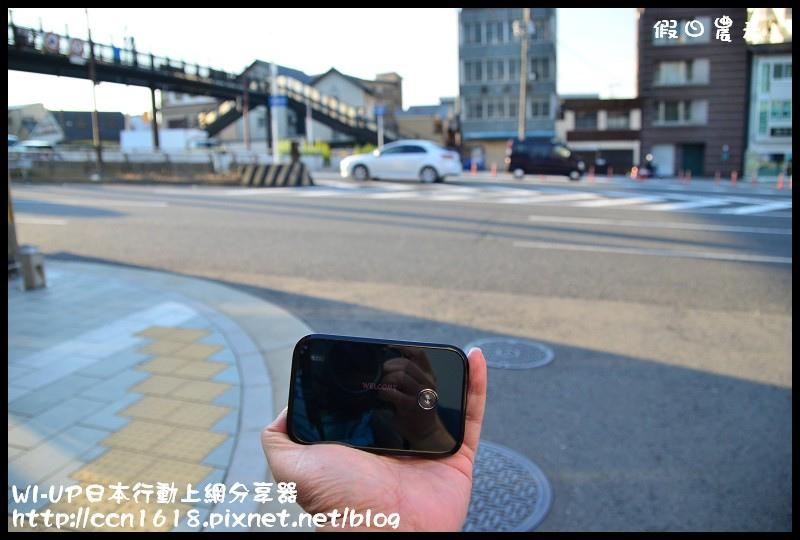 WI-UP日本行動上網分享器DSC_3783