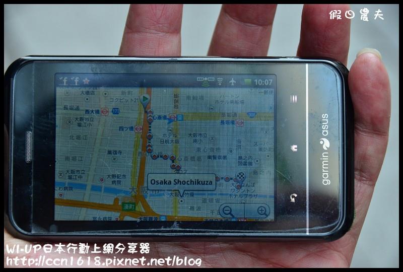 WI-UP日本行動上網分享器DSC_5969