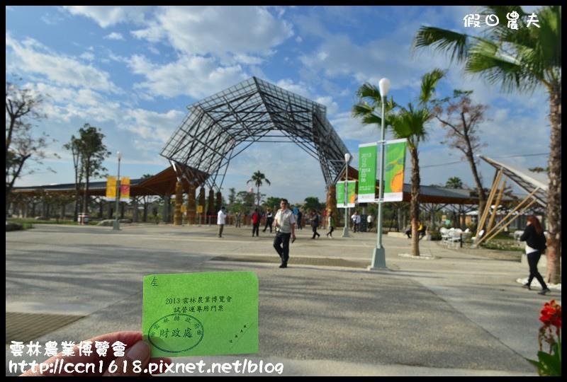 雲林農業博覽會DSC_9829